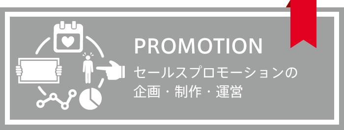 セールスプロモーションの企画・制作・運営